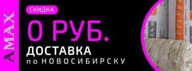 цилиндров теплоизоляционных доставка по Новосибирску бесплатно