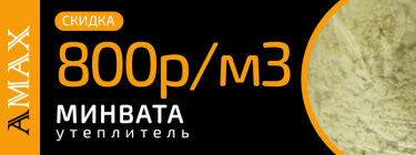 Засыпная минвата по 800 рублея за м3!