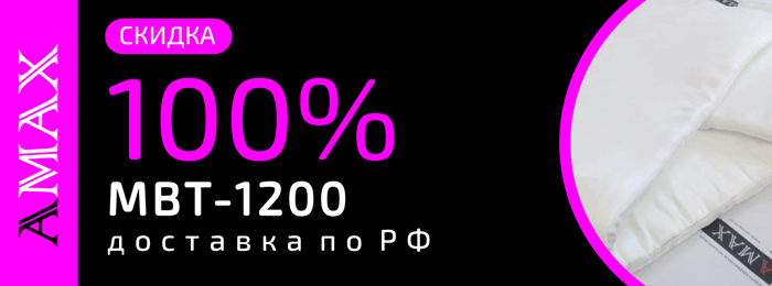 МВТ-1200 — доставка по России бесплатно!